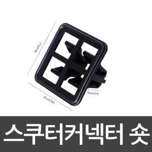 스쿠터커넥터 숏 스포타임/신상품/리뉴얼/학교체육/유