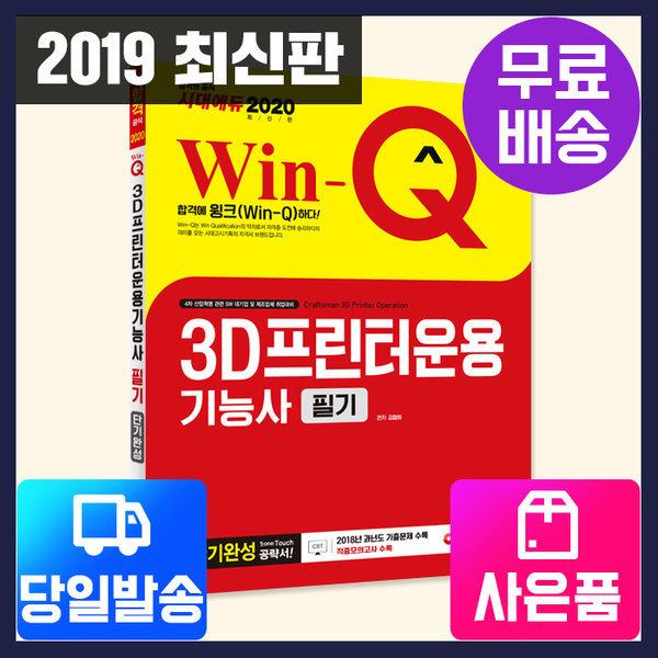 2020 Win-Q 3D프린터운용기능사 필기 단기완성