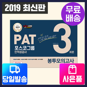 2019 PAT 포스코그룹 인적성검사 봉투모의고사 3회분