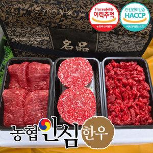 전남농협 한우선물세트 국거리+불고기+장조림 총900g