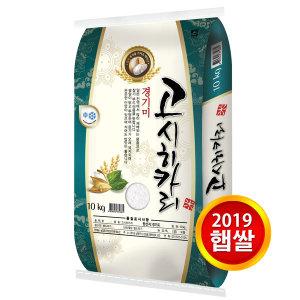 고시히카리 경기미10kg /2019년산 햅쌀/쫀득한 식감