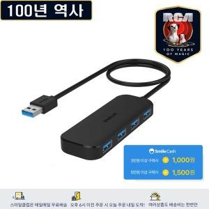 RCA A601 USB허브 4포트 HUB 무전원 USB3.0 맥북 50cm