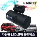 차량용 모형 블랙박스 LED점멸 온오프기능 건전지포함