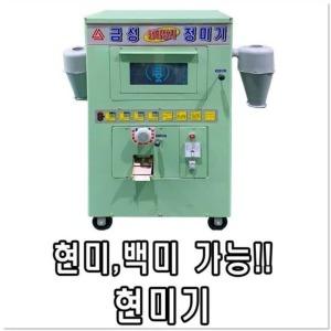 금성산업 가정용정미기 GS-101 국산도정기 현미 백미
