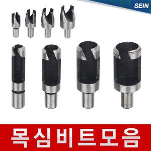 목심비트세트 일자형 -1 (6 8 10 13mm) 일자/사선구비