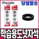 마그피아 학습용 도넛자석 MFDM-2505
