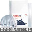 무배 반투명 둥근 쫄대화일 100개입 레일 홀더 파일