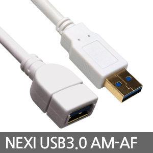 USB3.0 연결 연장케이블 금도금 USB A/F 연장 케이블