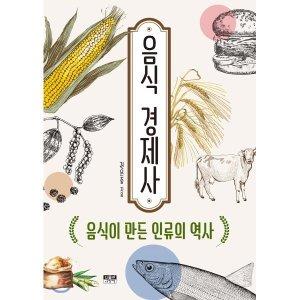 음식 경제사 : 음식이 만든 인류의 역사  권은중