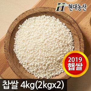 찹쌀 4kg/ 현미찹쌀/ 찰현미 /2019년산 햇곡