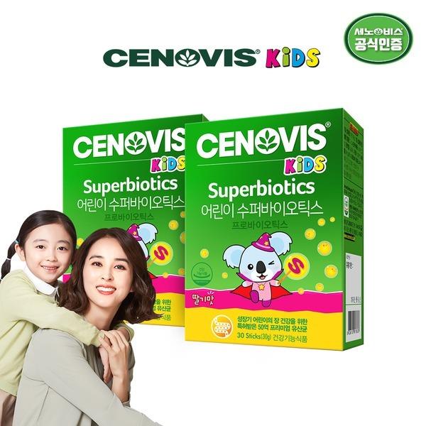 키즈 수퍼바이오틱스 (30포/30일분) x2개+쇼핑백
