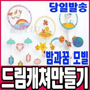 민화 드림캐쳐 밤과꿈 모빌만들기 DIY 스트링아트