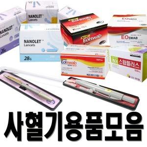 이엔메디)사혈기 란셋 스왑 모음 채혈기 알콜솜 니들