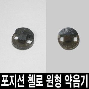 포지션 첼로 라운드 약음기/오케스트라 2구 뮤트/국산