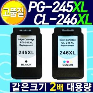캐논 PG-245XL검정 CL-246XL칼라 PG245 CL246 2배용량