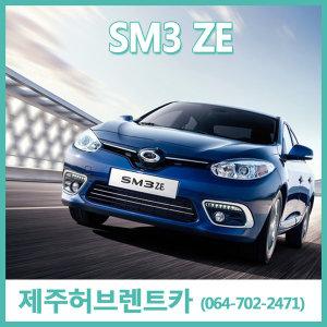 제주도렌트카/ SM3 ZE (전기차) 24시간 할인 (비수기 주중요금 기준) - 주말요금. 연휴요금 별도