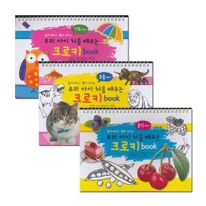 (전3권) 우리 아이 처음 배우는 크로키북 세트 2종