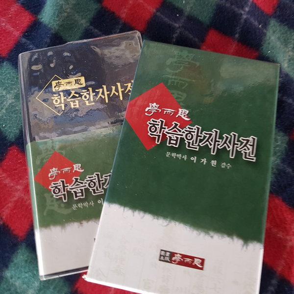 학습 한자사전/학일사.2009