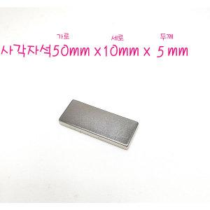 네오디움 자석 사각자석  50mm x 10mm x 5mm