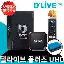 딜라이브플러스 UHD OTT 셋탑박스 전용케이스 증정 /AB