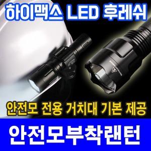 충전식 LED후레쉬 손전등 후레쉬 안전모부착랜턴