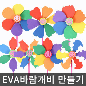 EVA바람개비 만들기 재료 / 유치원 어린이집 파티행사