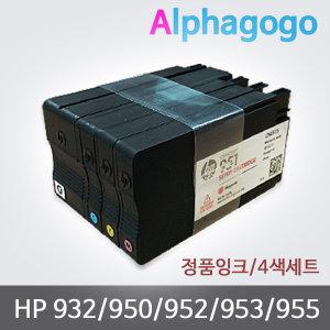 HP 932/933/950/952/953/955 정품잉크(번들)-4색세트