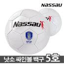 낫소축구공 싸인볼백구 5호 연습용축구공 보급축구공