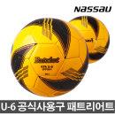 낫소 축구공 U-6 공식사용구 패트리어트 3호 축구용품