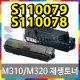 엡손 S110079 재생토너 AL-M310 M320 S110078