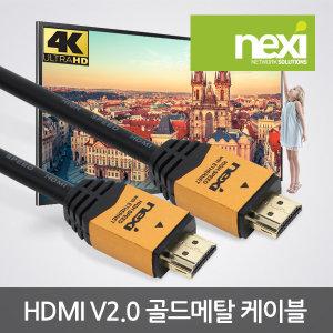 넥시 UHD 4K HDMI케이블 골드메탈 V2.0 20M NX464
