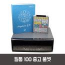 노래방기기 중고 필통100 노래반주기 세트 신곡포함