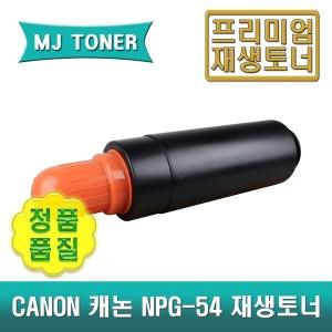캐논 NPG-54 재생토너 IR ADV 6065 6075 6265 6275 MJ