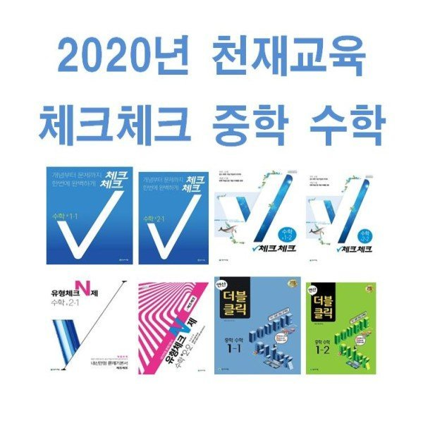 2020년 적립금5% 천재교육 체크체크 중학 수학 유형체크 N제 연산 더블클릭 중등 1 2 3 - 학년 학기