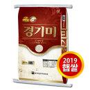 경기미 10kg /2019년산 햅쌀/튼튼한 박스포장