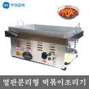 우성금속 열판 분리형 전기 떡볶이 조리기 판포함