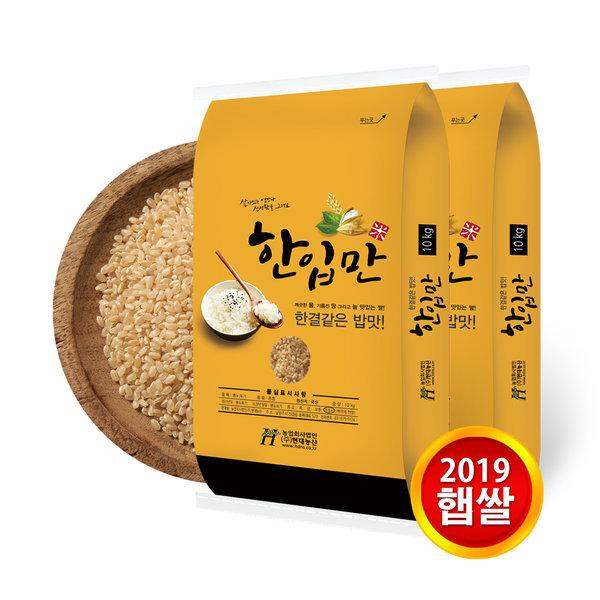 국산 현미 20kg /2019년산 햇곡/현미찹쌀/찹쌀 모음