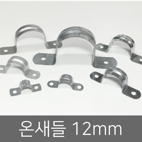 전선 케이블 파이프 고정 새들 온새들 12mm 1봉 200개