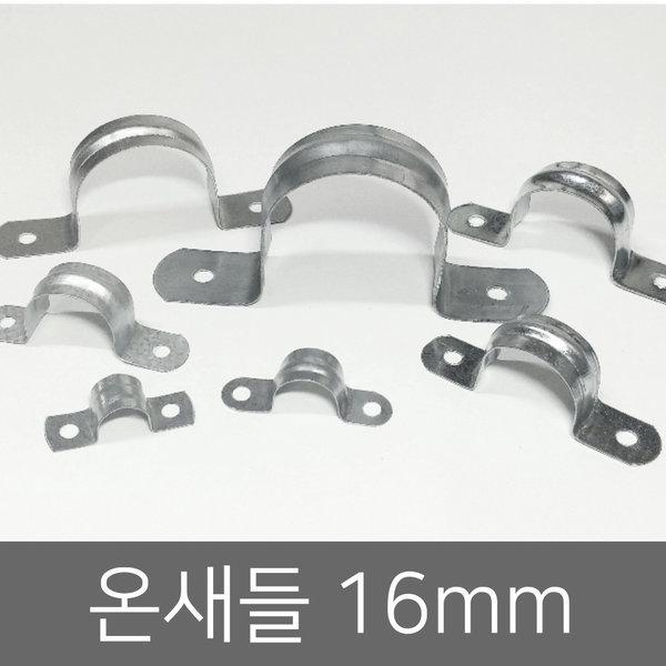 전선 케이블 파이프 고정 새들 온새들 16mm 1봉 100개