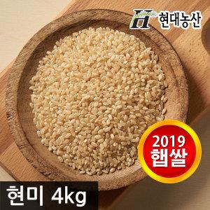 현미 4kg /2019년 햅쌀/2개 구매시 찰흑미