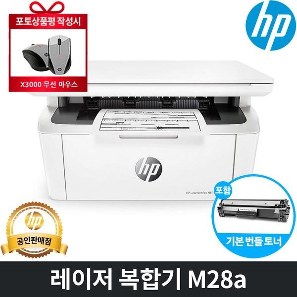 HP 흑백 레이저복합기 M28a 토너포함+무선마우스증정 D