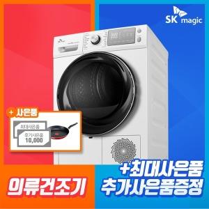 SK매직 의류건조기/추가사은품+상품권 UP/정수기렌탈