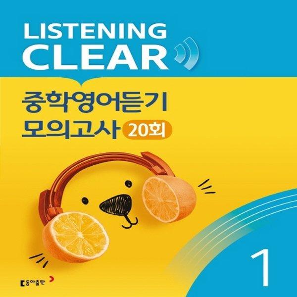 동아 리스닝 클리어 Listening Clear 중학영어듣기 모의고사 20회 Level 1