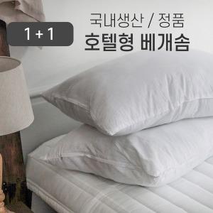 국내생산 높낮이조절 베개솜 1+1 / 베게솜 2개세트