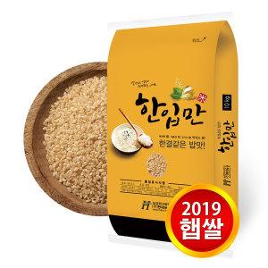 한입만 현미 10kg /2019년산 햅쌀/국내산 100%
