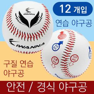 연습 안전 연식 경식 야구공 12개입 캐치볼 구질 변화