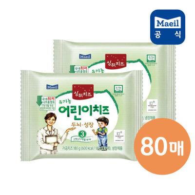 [매일유업] 상하 유기농 어린이치즈3단계 18g x 80매