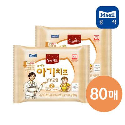 [매일유업] 상하 유기농 아기치즈2단계 18g x 80매