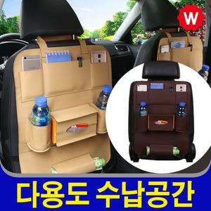 인조가죽 자동차 수납함 수납포켓 뒷좌석 세차용품 카