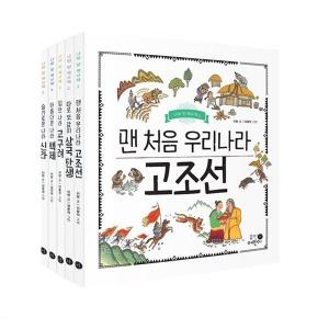 수랑별 사은품 / 나의 첫 역사책 시리즈 / 나의 첫 세계사 여행 / 휴먼어린이
